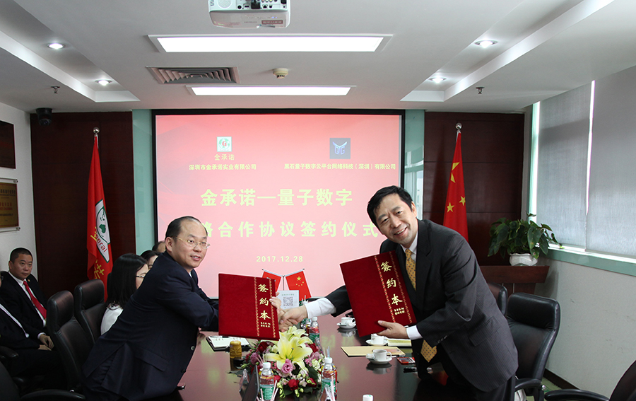 GENERALG-Quantum Digital Strategic Cooperation signing ceremony held.