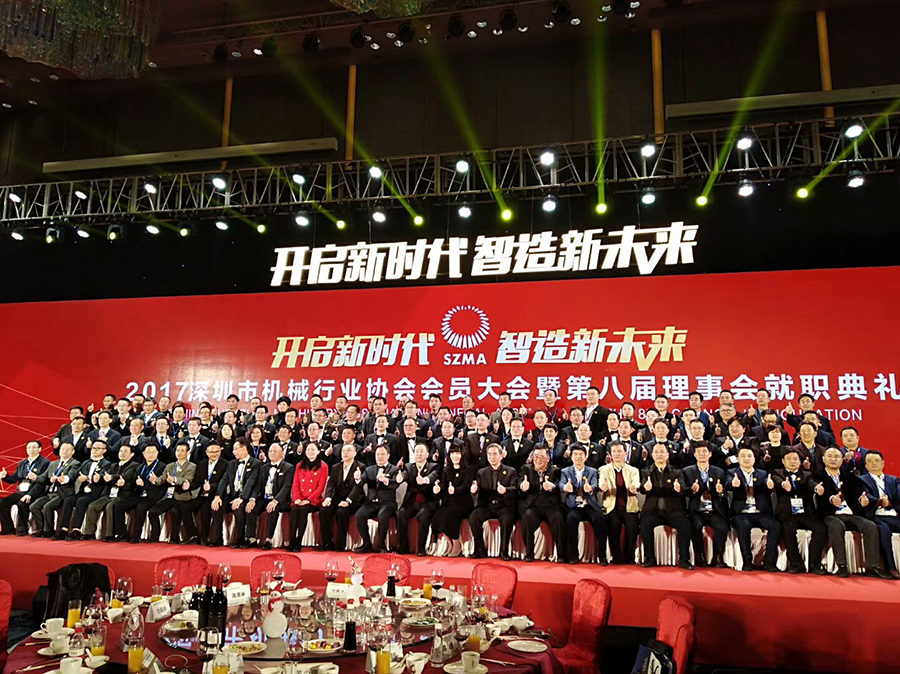 GENERAL Group was invited to attend the 2017 member meeting and the eighth Inauguration ceremony of Shenzhen Machinery