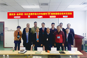 Castrol•GENERALG•mazak hand in hand to help CLP Aihua intelligent manufacturing technology exchange has been successfully held
